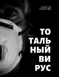 Cover Тотальный вирус