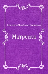 Cover Matroska (in Russian Language)