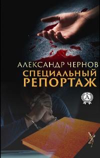 Cover Специальный репортаж