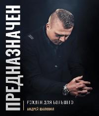 Cover Predestined (Russian Edition)