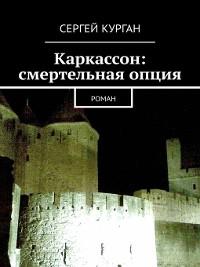 Cover Каркассон