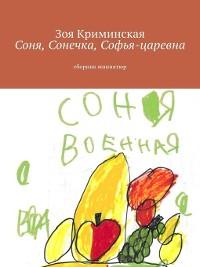 Cover Соня, Сонечка, Софья-царевна. Сборник миниатюр