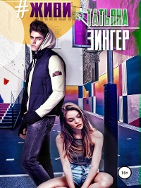Cover #живи