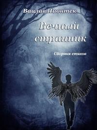 Cover Вечный странник. Сборник стихов