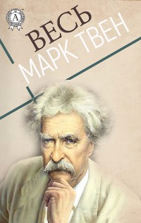 Cover Весь Марк Твен
