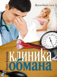 Cover Клиника обмана