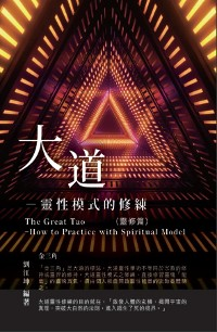 Cover 生命奧秘全書003:大道─靈性模式的修練(靈修篇): The Great Tao of Spiritual Science Series 03: The Great Tao