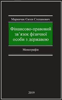 Cover Фінансово-правовий зв'язок фізичної особи з державою
