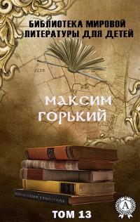 Cover Максим Горький. Том 13 (Библиотека мировой литературы для детей)