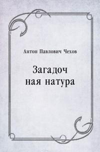Cover Zagadochnaya natura (in Russian Language)