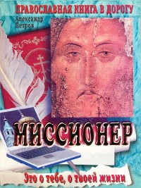 Cover Миссионер