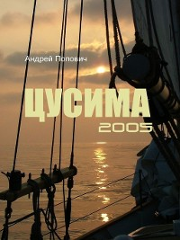 Cover Цусима 2005