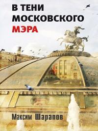 Cover В тени московского мэра