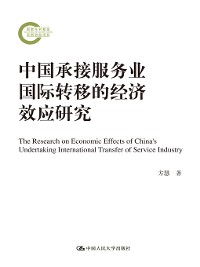 Cover 中国承接服务业国际转移的经济效应研究