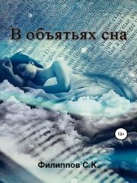 Cover В объятьях сна