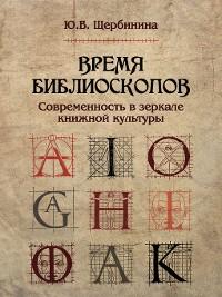 Cover Время библиоскопов. Современность в зеркале книжной культуры