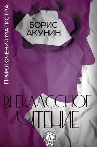 Cover Внеклассное чтение