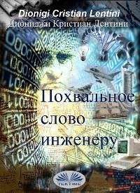 Cover Похвальное Слово Инженеру