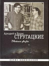Cover Аркадий и Борис Стругацкие