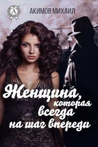 Cover Женщина, которая всегда на шаг впереди