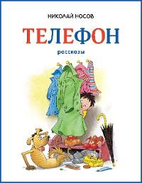Cover Телефон