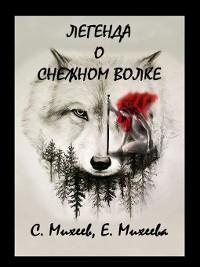Cover Легенда оСнежном Волке. Роман в стиле фэнтези