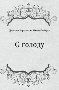 Cover S golodu (in Russian Language)