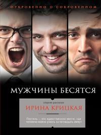 Cover Мужчины бесятся (сборник)