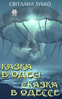 Cover Казка в Одесі. Сказка в Одессе