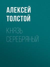 Cover Князь Серебряный