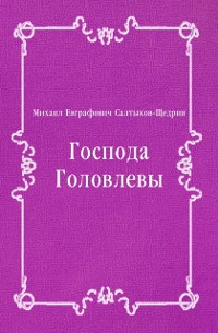 Cover Gospoda Golovlevy (in Russian Language)