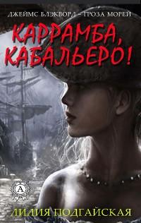 Cover Каррамба, кабальеро!
