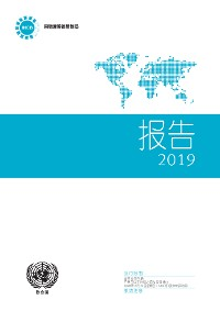 Cover Report of the International Narcotics Control Board for 2019 (Chinese language)