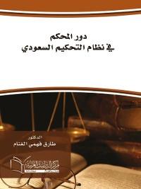 Cover دور المحكم في نظام التحكيم السعودي