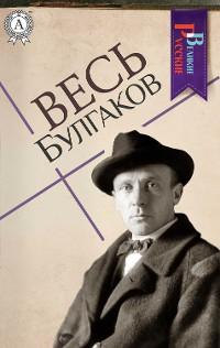 Cover Весь Булгаков