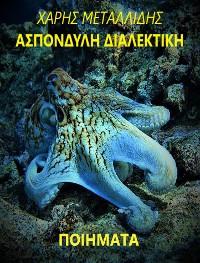 Cover Ασπόνδυλη Διαλεκτική/ASPONDYLI DIALEKTIKI
