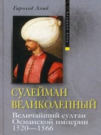 Cover Сулейман Великолепный. Величайший султан Османской империи. 1520-1566