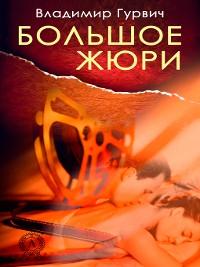 Cover Большое жюри