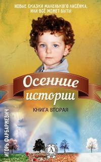 Cover Книга вторая. Осенние истории