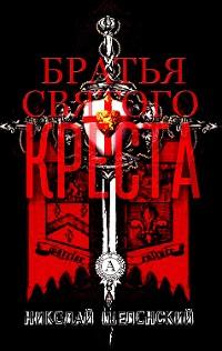 Cover Братья Святого Креста