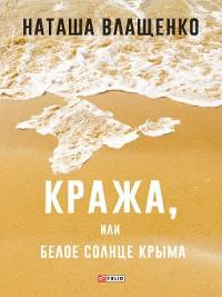 Cover Кража, или Белое солнце Крыма