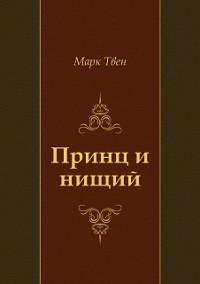 Cover Princ i nicshij (in Russian Language)