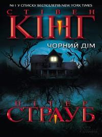 Cover Чорний дім