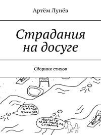 Cover Страдания надосуге. Сборник стихов