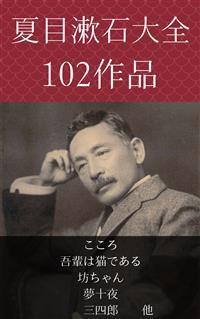Cover 夏目漱石 こころ、吾輩は猫である、坊ちゃん、夢十夜、三四郎 他