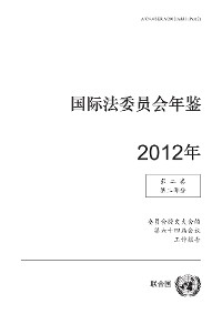 Cover Yearbook of the International Law Commission 2012, Vol. II, Part 2 (Chinese language)
