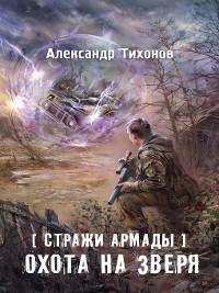 Cover Стражи Армады. Охота на зверя