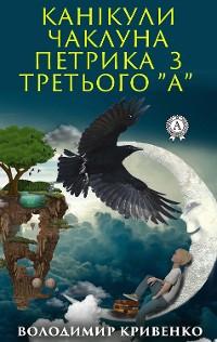 """Cover Канікули чаклуна Петрика з третього """"А"""""""