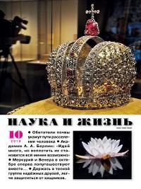 Cover Наука и жизнь №10/2019