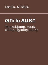 Cover ԹՈւԽՃԱՅԸ. Պատմվածք. Էսսե. Մանրաքանդակներ